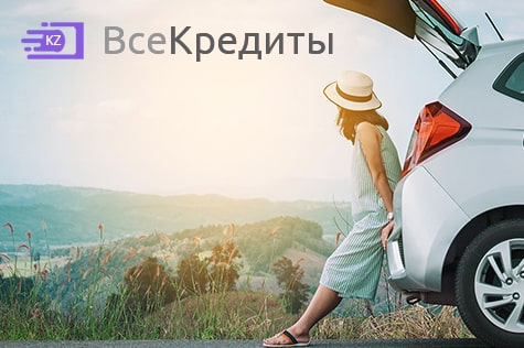 Кредит в Темиртау