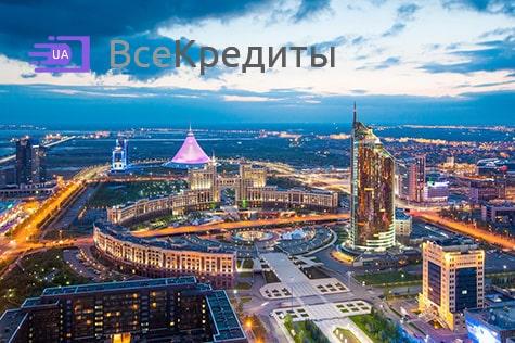 Кредит на карту в любом городе Казахстана